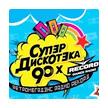 super diskoteka 90x - Russische Radio Sender Online