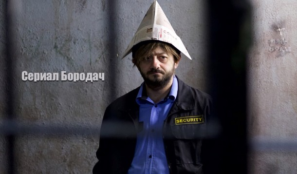 Borodach - Бородач Online gucken