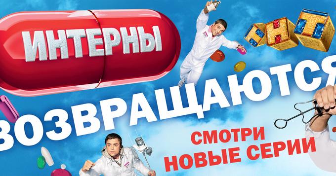 Interni - Интерны Russische Serie