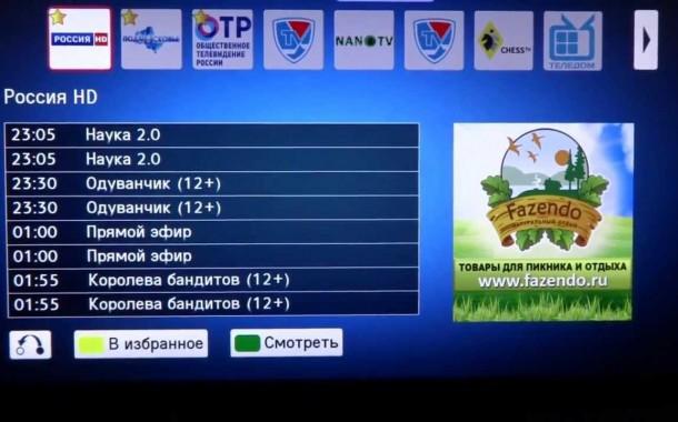 maxresdefault 2 610x380 - Russische Fernsehen auf Smart TV einrichten? Anleitung!