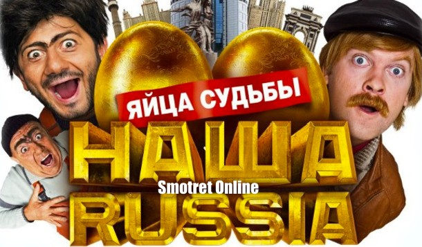 Nasha Russia - Наша Russia jajca sudby online
