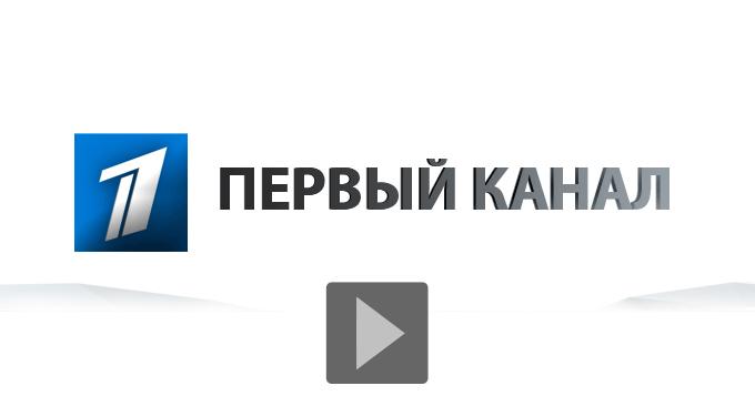 Perviy Kanal - Первый канал smotret online
