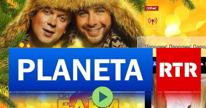 RTR Planeta - РТР Планета smotret online