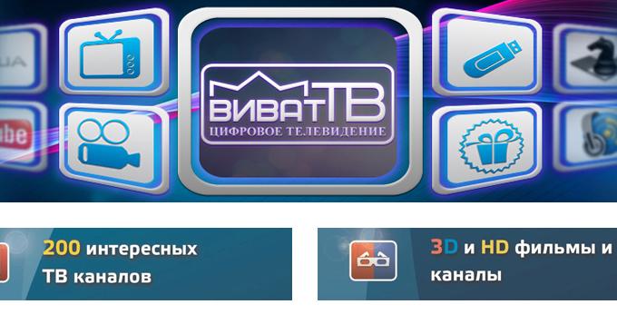 Russische TV mit Vivat TV - Виват ТВ