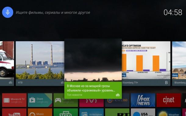android tv russische app 610x380 - Sony Bravia Android TV Russisches Fernsehen App
