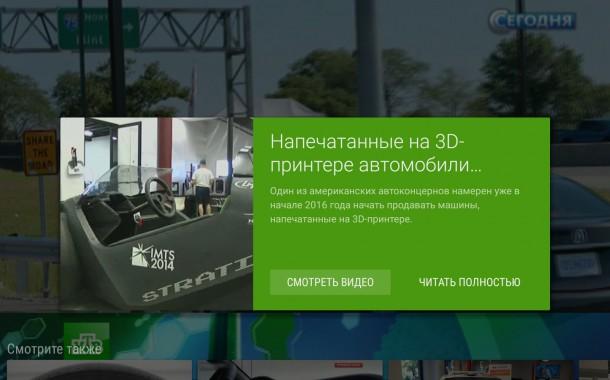 bravia russische app 610x380 - Sony Bravia Android TV Russisches Fernsehen App