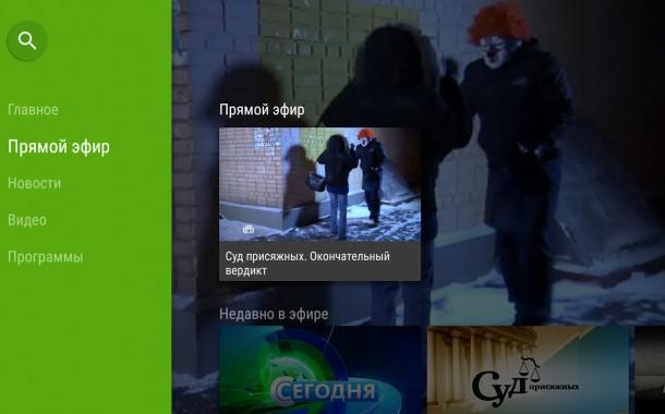 ntw russische app 610x380 - Sony Bravia Android TV Russisches Fernsehen App