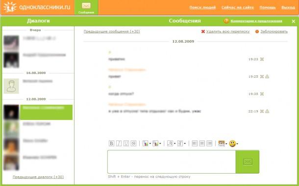 odnoklassniki mess 610x380 - Odnoklassniki