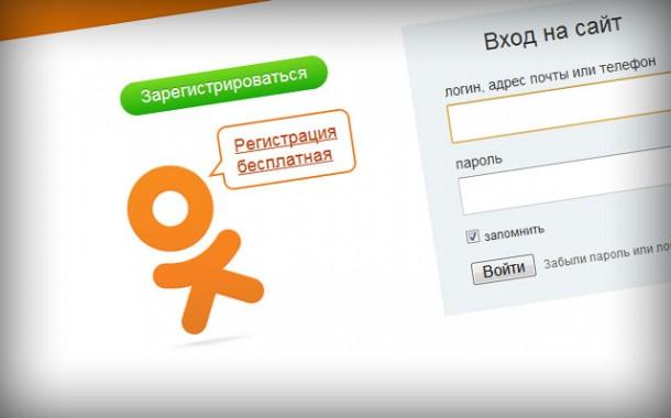 ondoklassniki 610x380 - Odnoklassniki