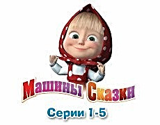 serii 1 5 - Машкины страшилки - Maschini strashilki multiki smotret online