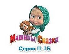 serii 11 15 - Maschini skazki - Машины сказки multiki vse serii smotret online.