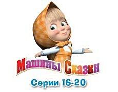 serii 16 20 - Maschini skazki - Машины сказки multiki vse serii smotret online.