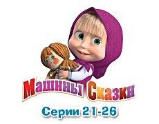 serii 21 26 - Maschini skazki - Машины сказки multiki vse serii smotret online.