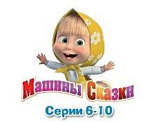 serii 6 10 - Maschini skazki - Машины сказки multiki vse serii smotret online.