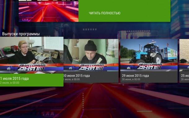 sony fernseher russische app 610x380 - Sony Bravia Android TV Russisches Fernsehen App