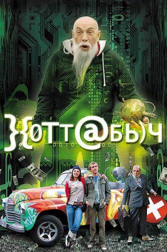 Russischer Film Hottabych - Хоттабыч smotret online