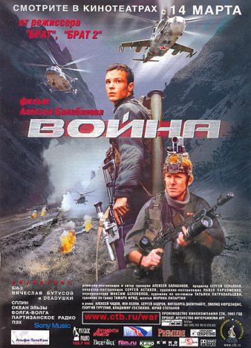 Russischen Film Voina - Война smotret online