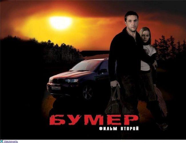 Russischer Film Bumer 2 - Бумер 2 Фильм Второй (фильм в HD)