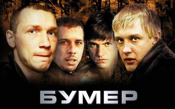 Russischer Film Bumer - Бумер (фильм) smotret online