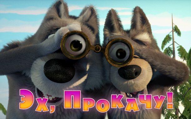 maxresdefault 3 610x380 - Маша и Медведь - Эх, прокачу! multiki smotret online