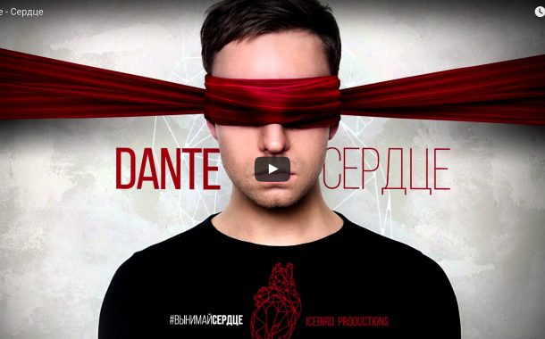 Neues Russische Musik Video: Dante - Сердце