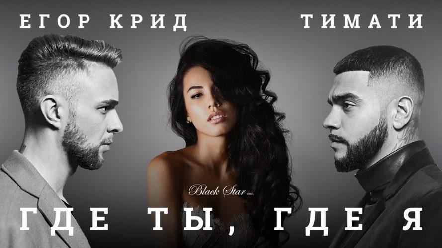 Timati & Egor Kreed - Gde Ty Gde Ja