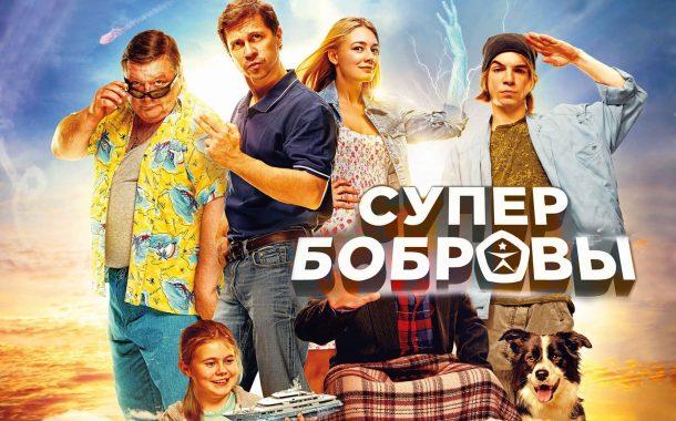 Film Super Bobrovy -СУПЕР БОБРОВЫ smotret online
