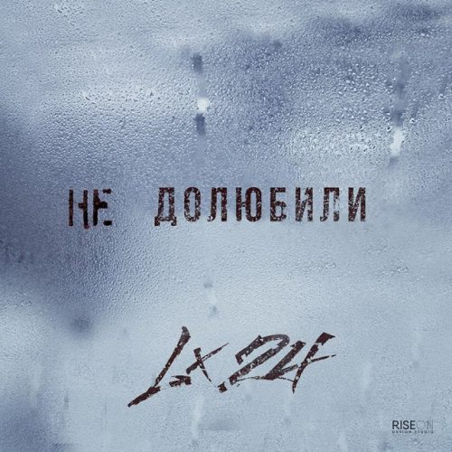 Lx24 - Недолюбили online