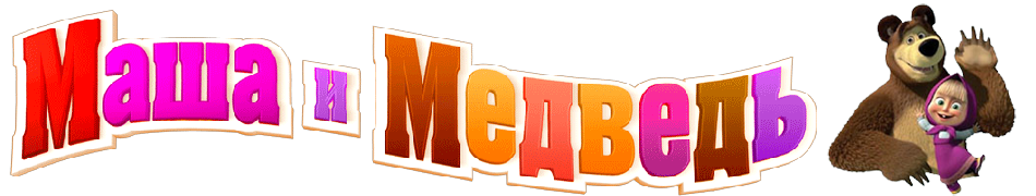 Mascha i Medwed Karaoke Multiki smotret online