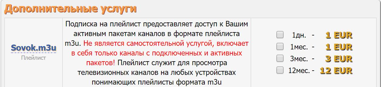 smartiptvmeu - Russisches Fernsehen mit Smart IPTV App
