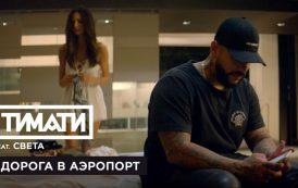 Тимати feat. Света – Дорога в аэропорт